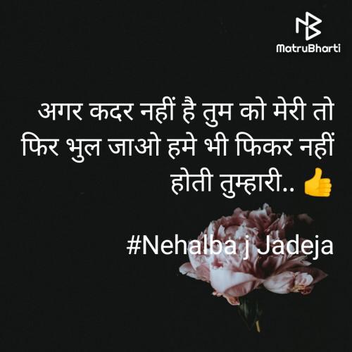 Post by Nehalba Jadeja on 08-Jun-2021 01:50pm