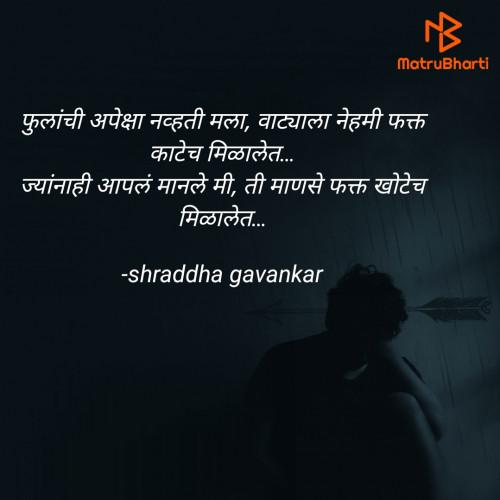 Post by shraddha gavankar on 08-Jun-2021 07:57pm