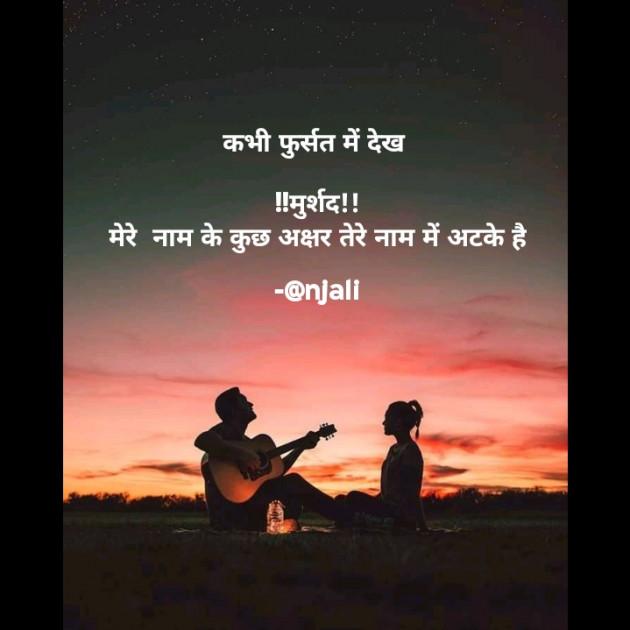 Hindi Shayri by @njali : 111717563