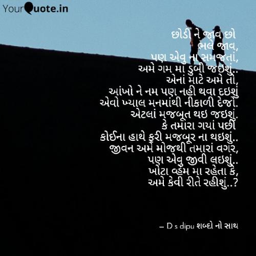 Post by D S Dipu શબ્દો નો સાથ on 09-Jun-2021 02:36pm