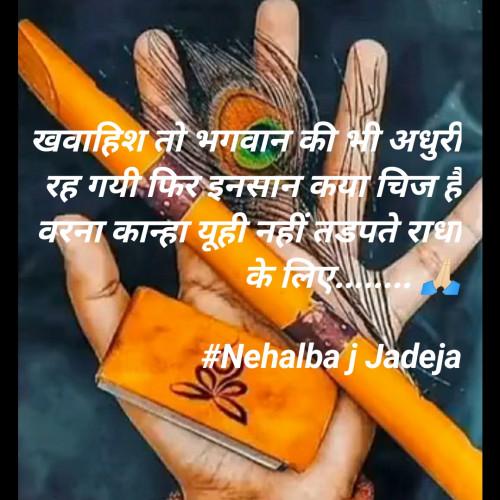 Post by Nehalba Jadeja on 10-Jun-2021 01:59pm
