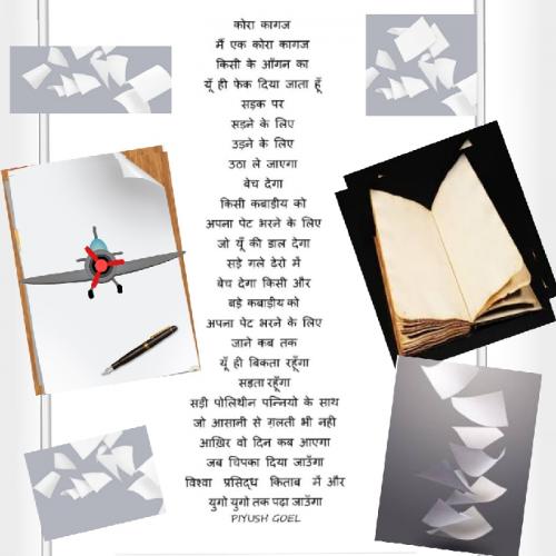 Post by Piyush Goel on 10-Jun-2021 03:17pm