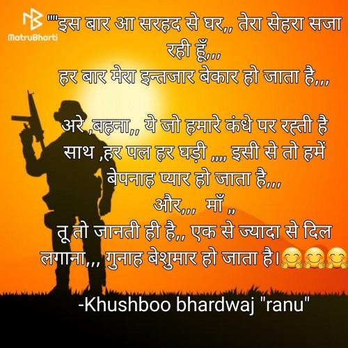 "Post by Khushboo bhardwaj ""ranu"" on 11-Jun-2021 12:46am"