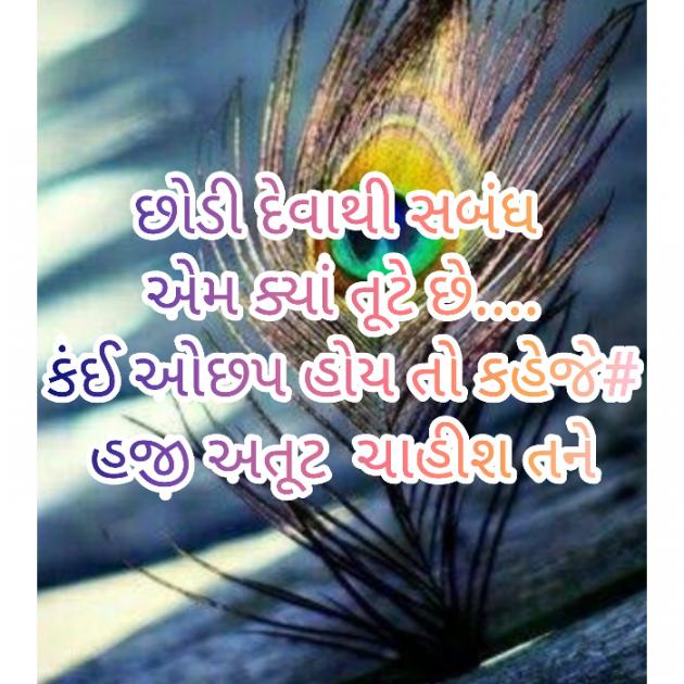 Gujarati Shayri by Maya Gadhavi : 111718577