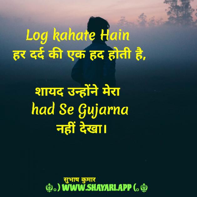 Hindi Shayri by सुभाष कुमार : 111718580