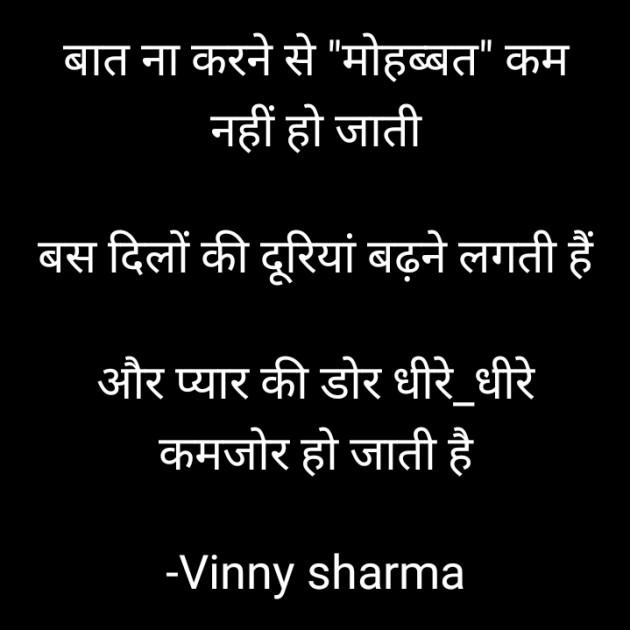 Hindi Shayri by Vinny sharma : 111718582