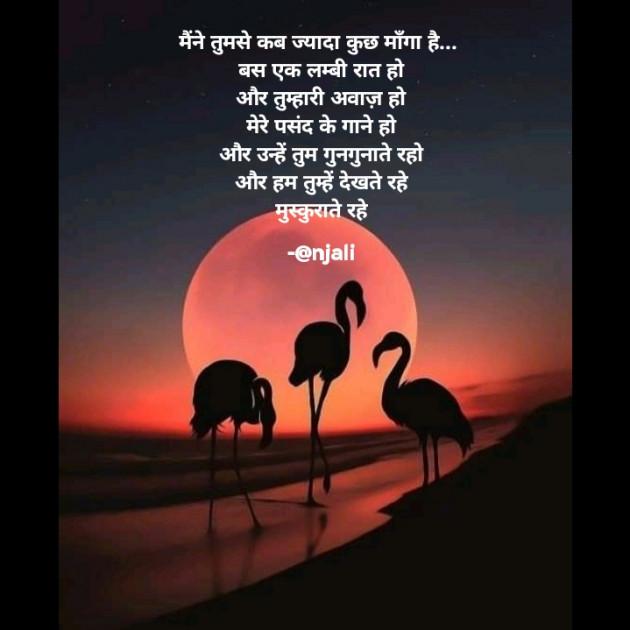 Hindi Shayri by @njali : 111718584
