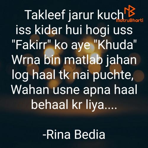 Post by Rina Bedia on 12-Jun-2021 12:13am