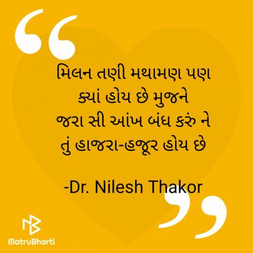 Post by Dr. Nilesh Thakor on 12-Jun-2021 12:32am