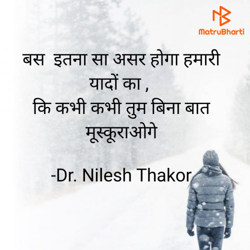 Post by Dr. Nilesh Thakor on 13-Jun-2021 01:19pm