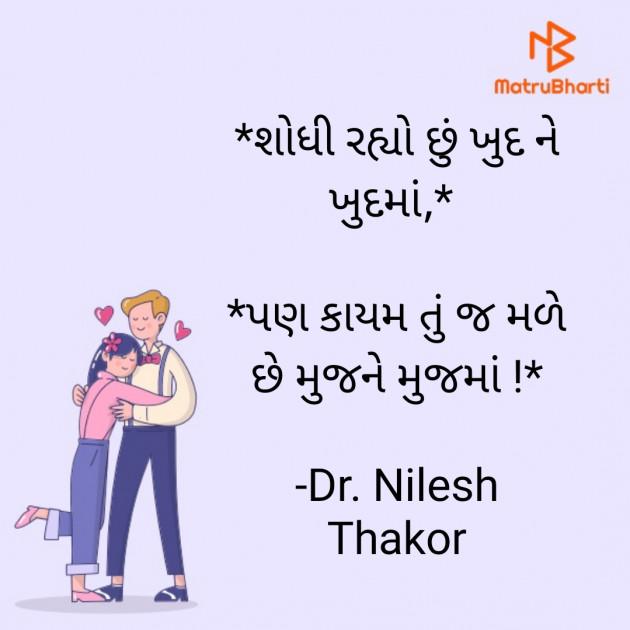 Gujarati Shayri by Dr. Nilesh Thakor : 111719259