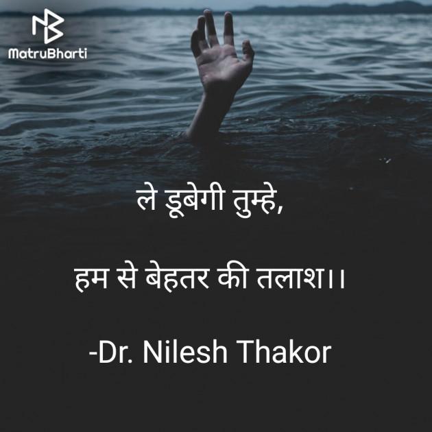 Hindi Quotes by Dr. Nilesh Thakor : 111719261