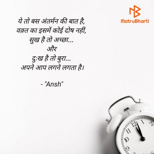 "Post by Akash Saxena ""Ansh"" on 13-Jun-2021 06:18pm"