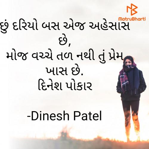Post by Dinesh Patel on 14-Jun-2021 08:30pm