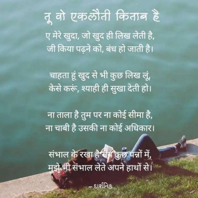 Hindi Shayri by आचार्य जिज्ञासु चौहान : 111720069
