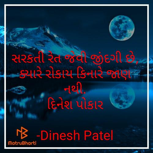 Post by Dinesh Patel on 15-Jun-2021 04:50pm