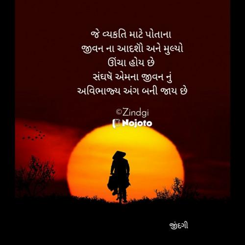 Post by Falguni Maurya Desai _જીંદગી_ on 15-Jun-2021 11:35pm