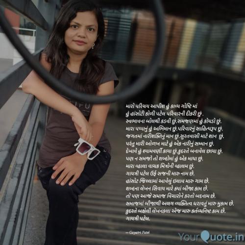 Post by Gayatri Patel on 16-Jun-2021 02:38am