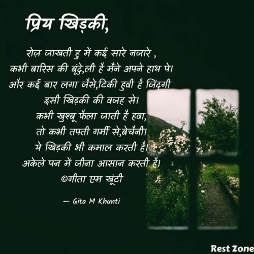 Post by Gita M Khunti on 16-Jun-2021 01:09pm