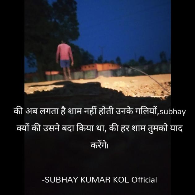 Hindi Shayri by SUBHAY KUMAR KOL Official : 111720616