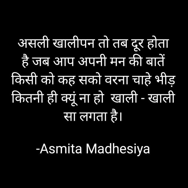 Hindi Blog by Asmita Madhesiya : 111720680