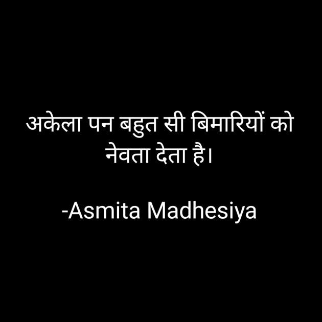 Hindi Motivational by Asmita Madhesiya : 111720681
