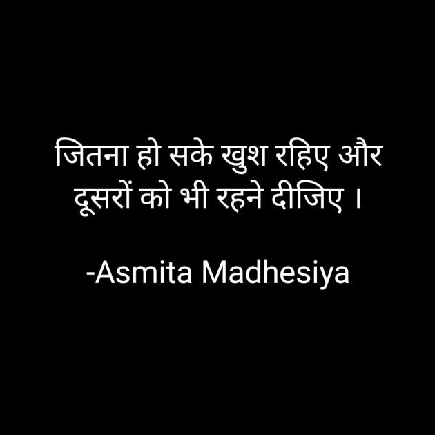 Hindi Motivational by Asmita Madhesiya : 111720682