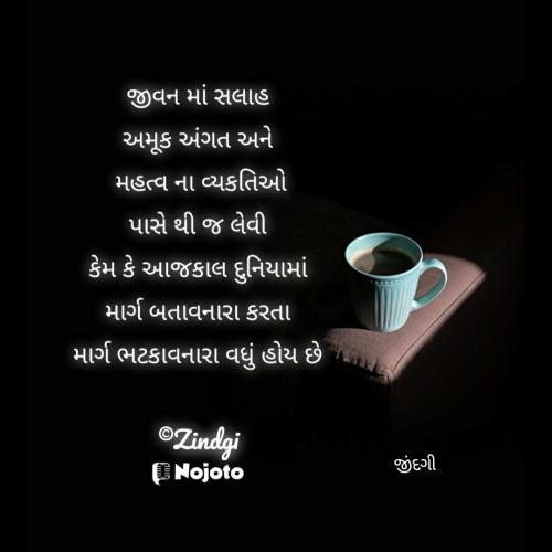 Post by Falguni Maurya Desai _જીંદગી_ on 17-Jun-2021 08:10am