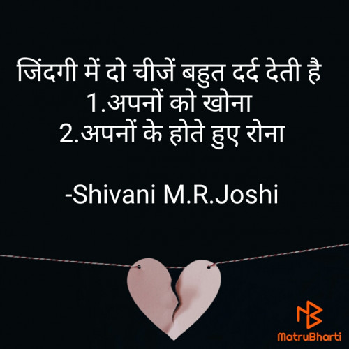 Post by Shivani M.R.Joshi on 17-Jun-2021 09:34am