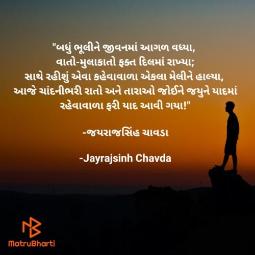 Post by Jayrajsinh Chavda on 17-Jun-2021 10:12pm