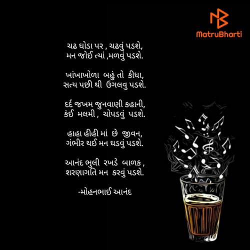 Post by મોહનભાઈ આનંદ on 20-Jun-2021 09:14am