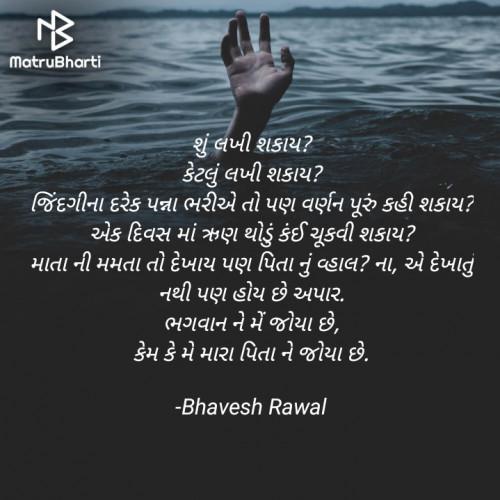 Post by Bhavesh Rawal on 20-Jun-2021 11:42am