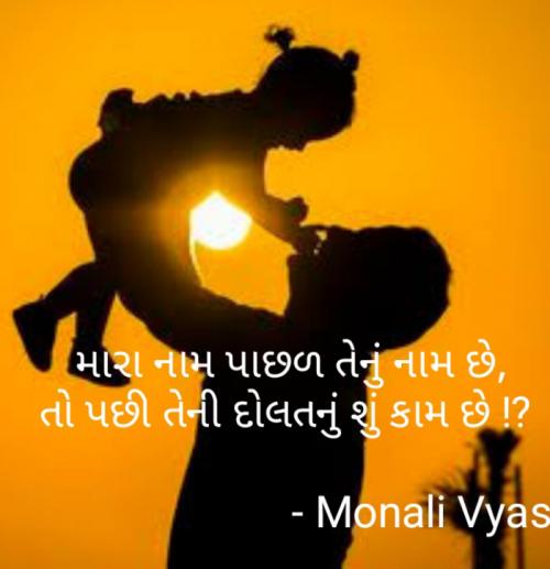 Post by Monali Vyas on 20-Jun-2021 06:20pm