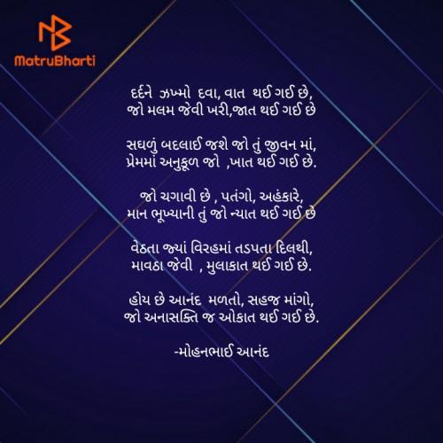 Post by મોહનભાઈ આનંદ on 20-Jun-2021 09:54pm