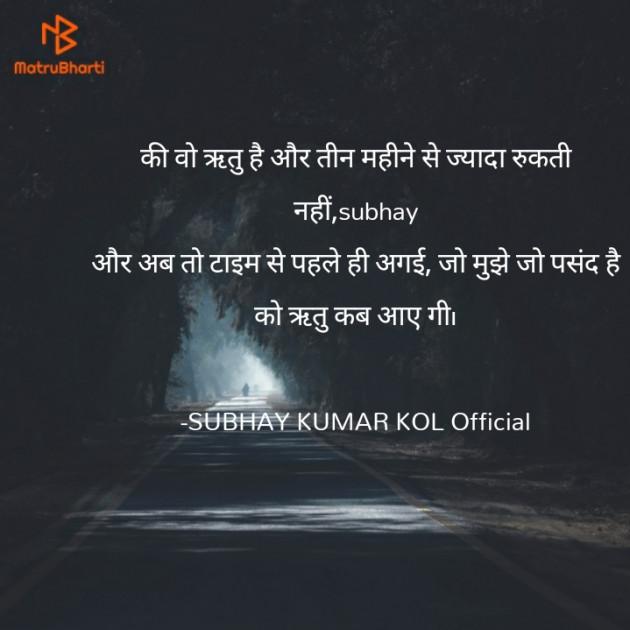 Hindi Shayri by SUBHAY KUMAR KOL Official : 111722285
