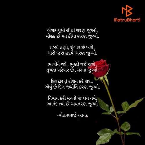 Post by મોહનભાઈ આનંદ on 20-Jun-2021 10:37pm