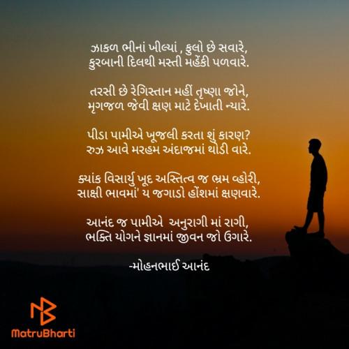 Post by મોહનભાઈ આનંદ on 22-Jun-2021 09:17am
