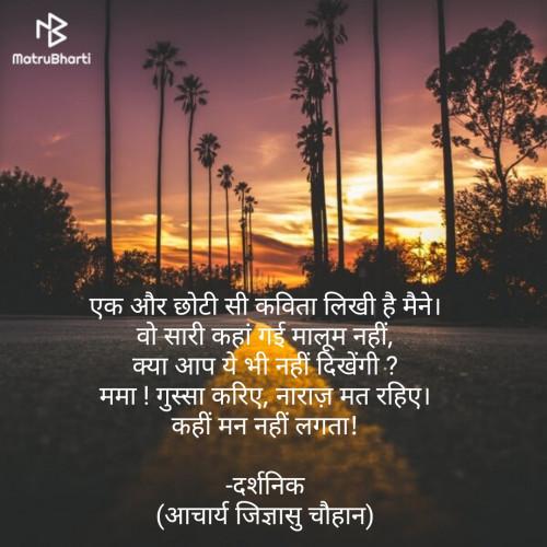 Post by आचार्य जिज्ञासु चौहान on 23-Jun-2021 12:20pm