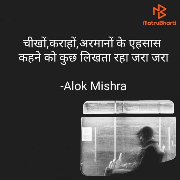 Hindi Shayri by Alok Mishra : 111723939