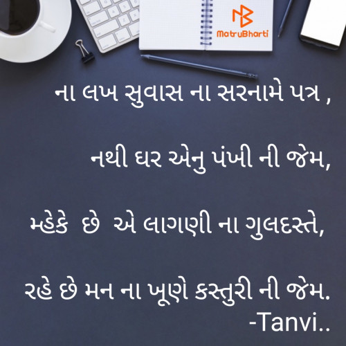 Post by Tanvi... Who Loves To Write.. on 26-Jun-2021 10:58pm