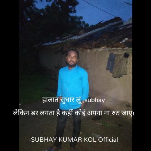 Post by SUBHAY KUMAR KOL Official on 28-Jun-2021 11:13am