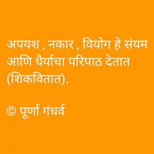 Post by पूर्णा गंधर्व on 28-Jun-2021 02:01pm