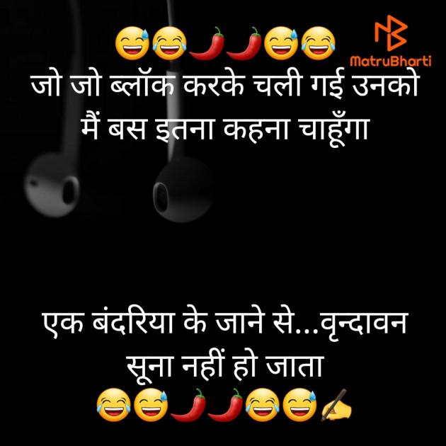 Hindi Funny by Kunal Bhatt : 111725960