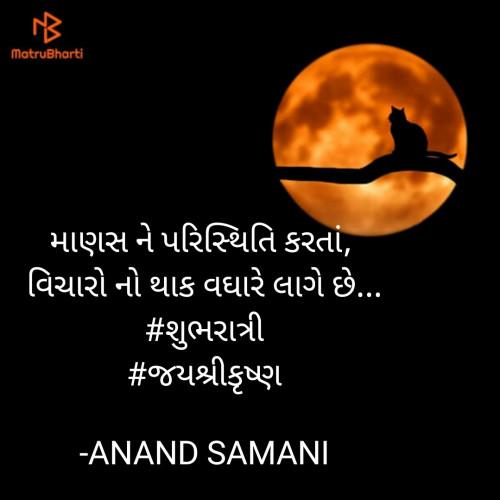 Post by ANAND SAMANI on 30-Jun-2021 11:42pm