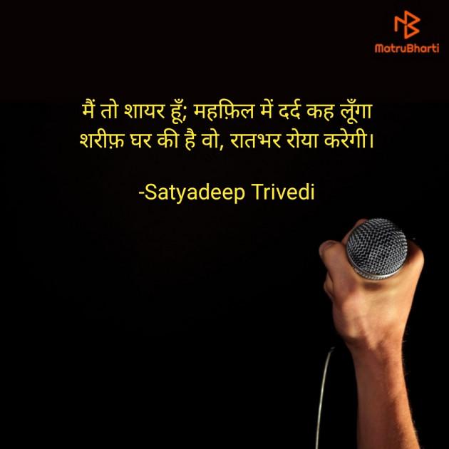 English Sorry by Satyadeep Trivedi : 111725736