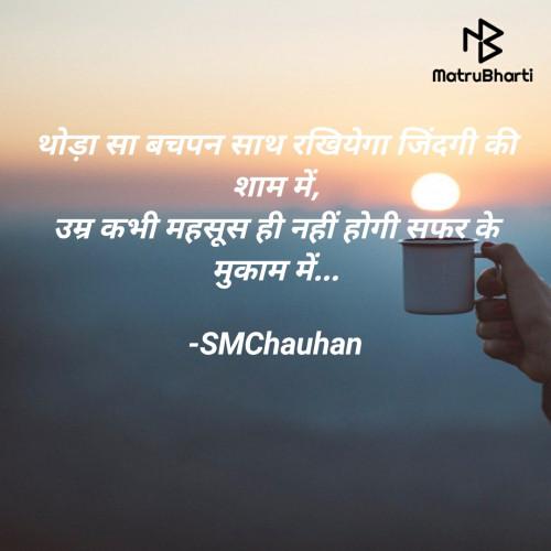 Post by SMChauhan on 03-Jul-2021 09:36am
