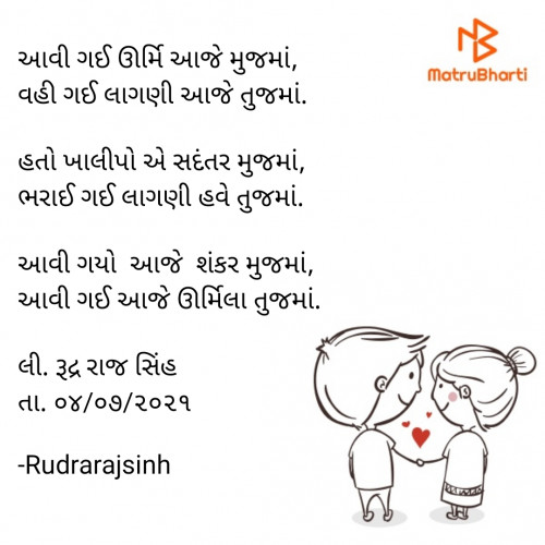 Post by Rudrarajsinh on 04-Jul-2021 01:13am