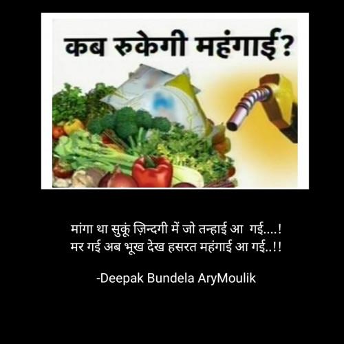 Post by Deepak Bundela AryMoulik on 04-Jul-2021 06:12pm