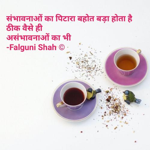 Post by Falguni Shah on 06-Jul-2021 10:32pm