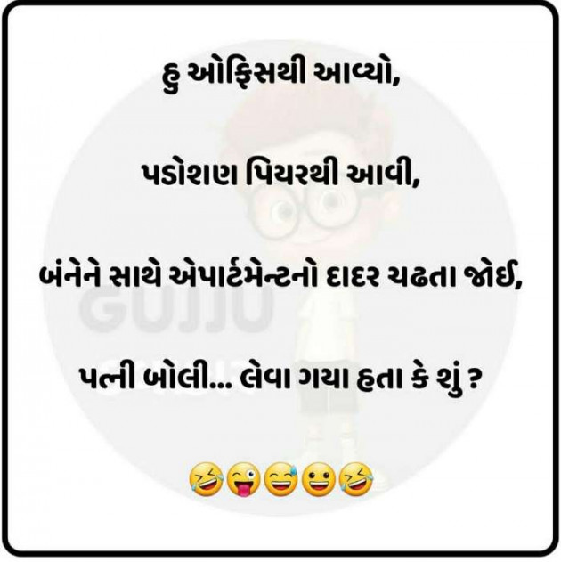 English Jokes by Hardik Rajput : 111728570
